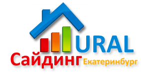 Сайдинг Урал, Екатеринбург. Продажа сайдинга, фасадных панелей, водостока
