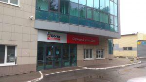 Сервисный Центр Дёке в Екатеринбурге!