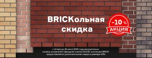 Docke Brick